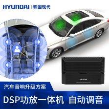 现代/HYUNDAI DSP功放一体机 4路功放8通道31段EQ智能调音DSP音频处理器 无损汽车音响改装 免费安装