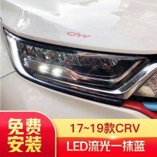 【免费安装】龙鼎适用于新CRV全LED大灯总成17-19款改装LED流光一抹蓝