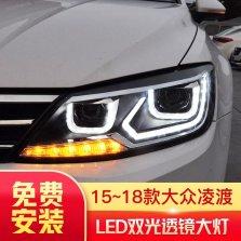 【免费安装】龙鼎15凌度全LED大灯总成 低配升高配3U版改装LED日行灯 带全LED光源【一对】