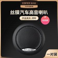 漫步者汽车音响改装 P5NT 丝膜通用型高音 车载高音头 球顶高音扬声器喇叭单元