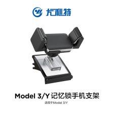 特斯拉 model3/Y专用支架 车载手机支架导航支架 记忆锁支架 多重保护 稳定夹持