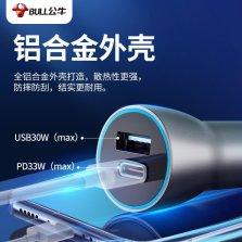 公牛CUN331盒装暗墨黑车载USB快充充电器(8928)33W