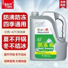 标榜汽车防冻液发动机冷冻液水箱宝冷却液四季通用专用防冻液-42℃红2kg
