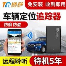 途强 免安装GPS定位器 汽车追踪器 超长待机 TR370L(强磁+录音+赠流量卡)