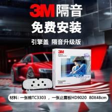 美国3M新雪丽发动机【引擎盖隔音升级版】  (一张棉TC3303  ,  一张止震板HD9020  80X48cm)