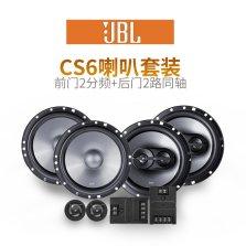 哈曼JBL汽车音响改装 【CS经典2分频高音+中低音+同轴四门喇叭套装】【时尚级6喇叭|前门+后门】