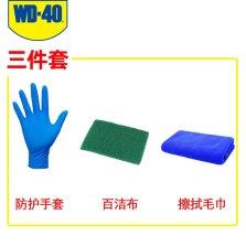 WD40车用居家三件套【橡胶手套+百洁布+擦车毛巾】