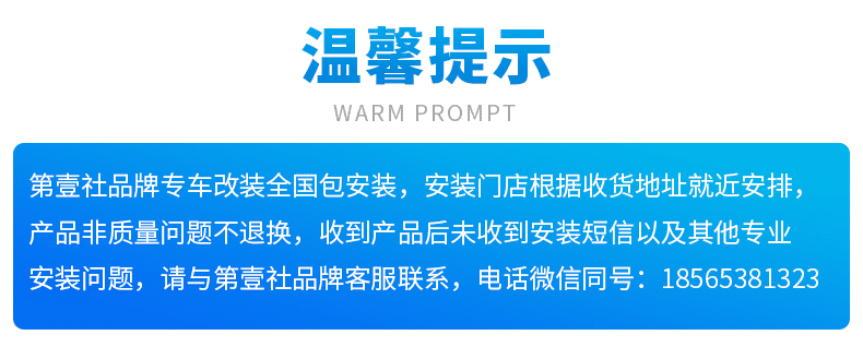 第壹社温馨提示.png