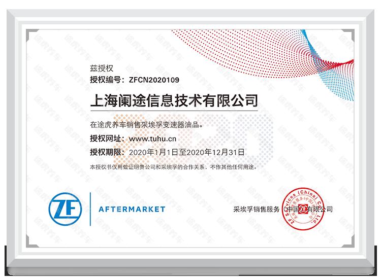 授权书模板-上海阑途信息.png