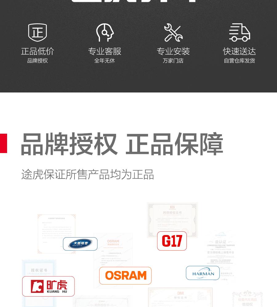 途虎养车-虎式服务(车品)(1)_002.png
