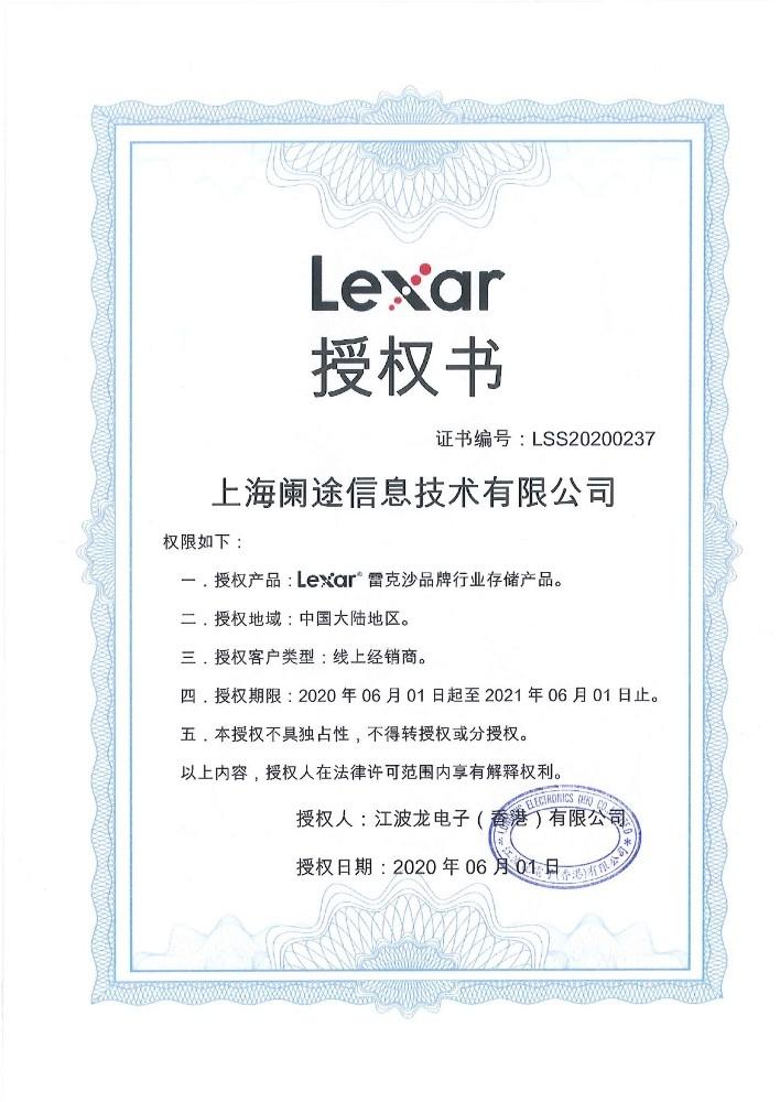 LEXAR-授权书-上海阑途信息技术有限公司.jpg